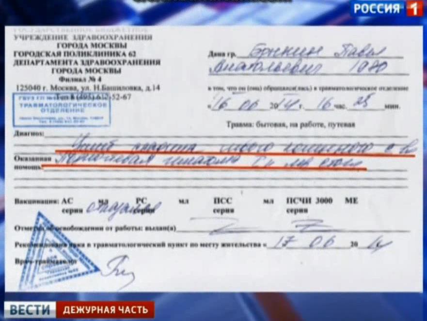 Нападение у СК на журналиста России 1.mp4_snapshot_03.28_[2014.06.21_15.14.09]