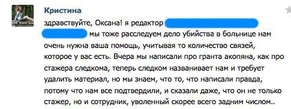 письмо Оксане, замазать про место работы
