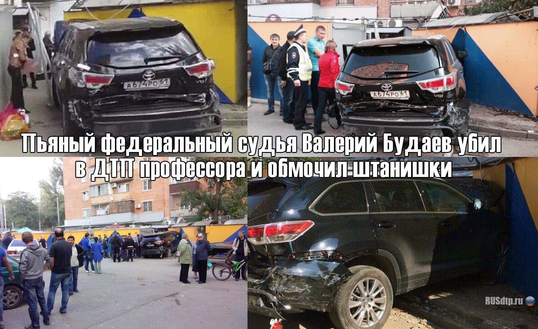 коллаж фед.судья ДТП