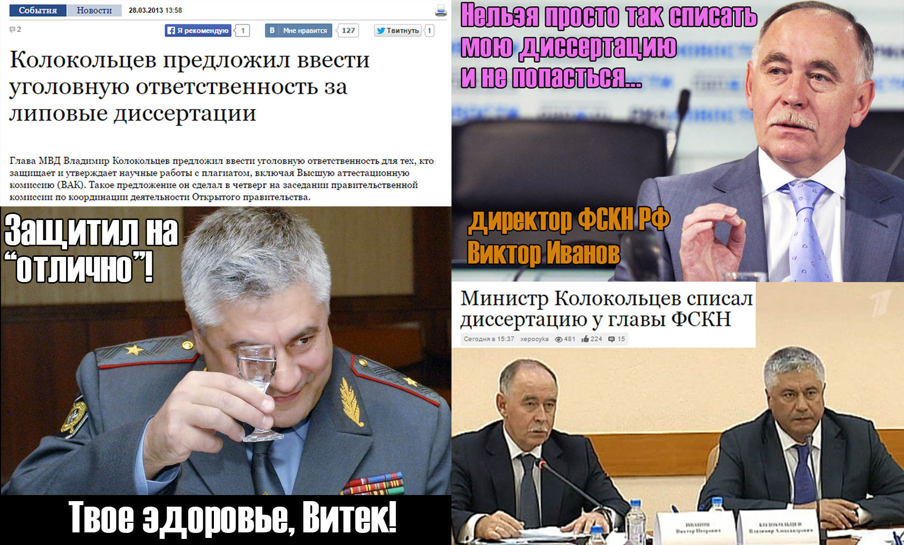 МВД ФСКН