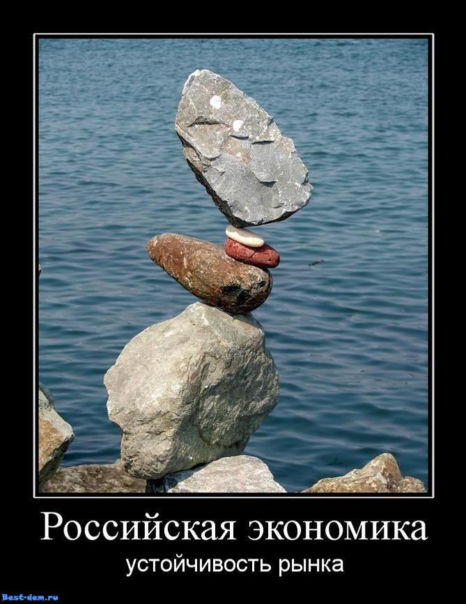 Российская-экономика-устойчивость-рынка (1)