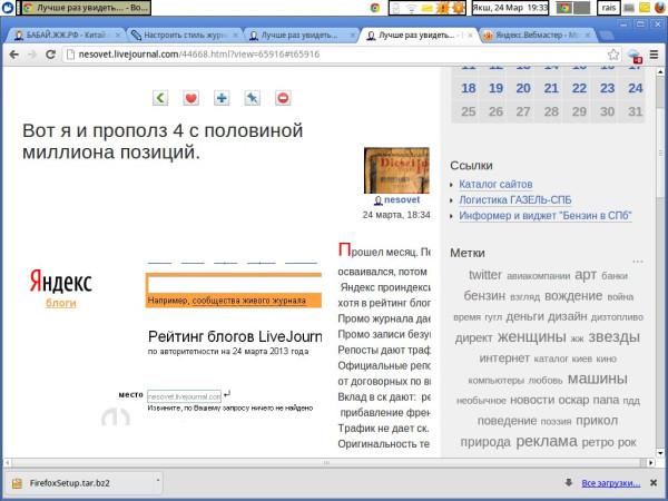 Снимок экрана - 24.03.2013 - 19:33:23