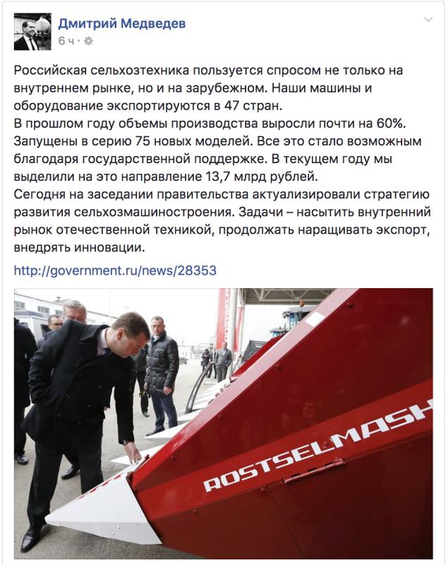 Премьер-министр о российской сельхозтехнике