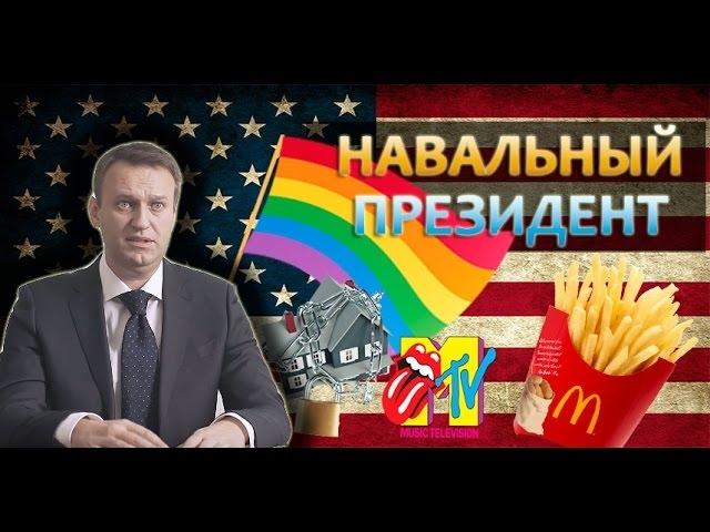 Почитал программу Навального