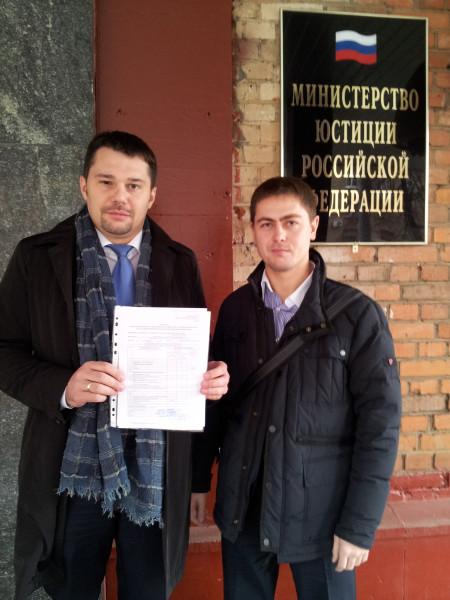 Подача домументов на регистрацию партии