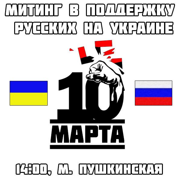Константин Бабкин - 10 марта в 14.00 - митинг в поддержку русских ...