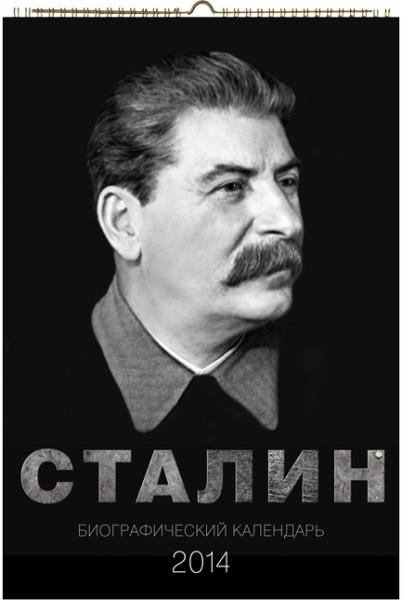 stalin-2014