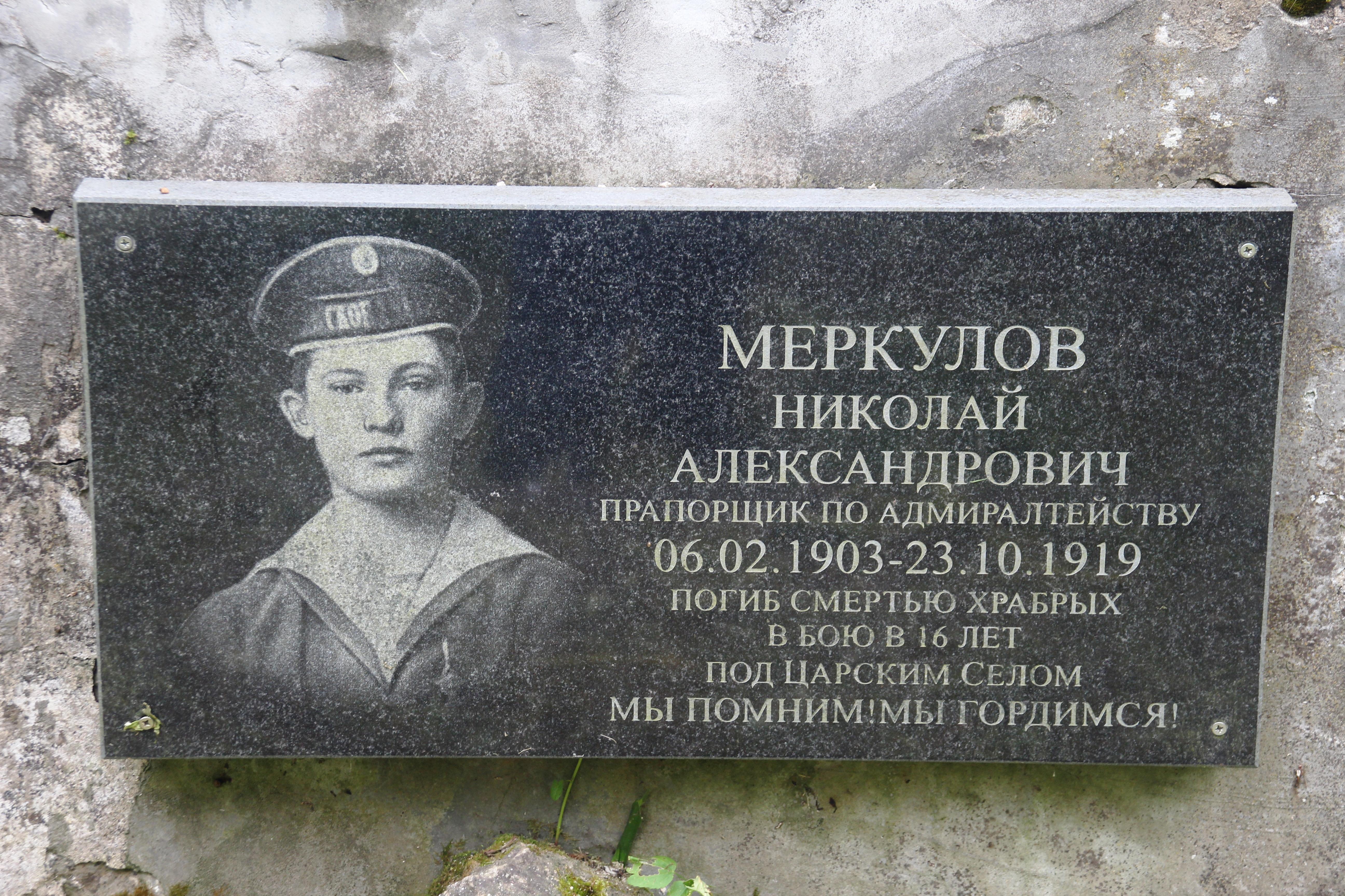 Русские герои - Страница 6 1688213_original