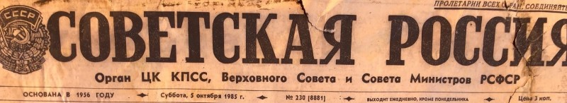 """Заголовок газеты """"Советская Россия"""" от 05.10.85, фотография ©baby_maryluna, 2020"""