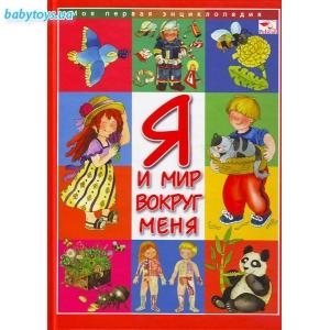kniga-ya-i-mir-vokrug-menya-na-ukr-yazyke-6005