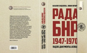 Rada_BNR_cover