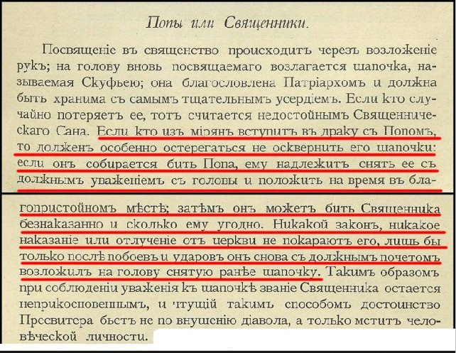 kak_bit_sviashennika