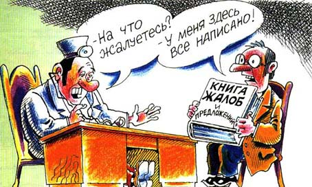 книга-жалоб_карикатура