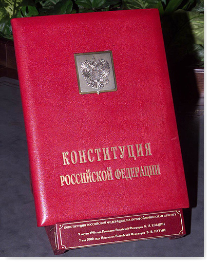 Red_copy_of_the_Russian_constitution[1]