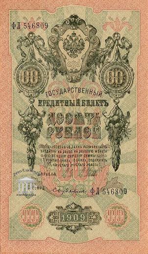 Купюра для взяточников России