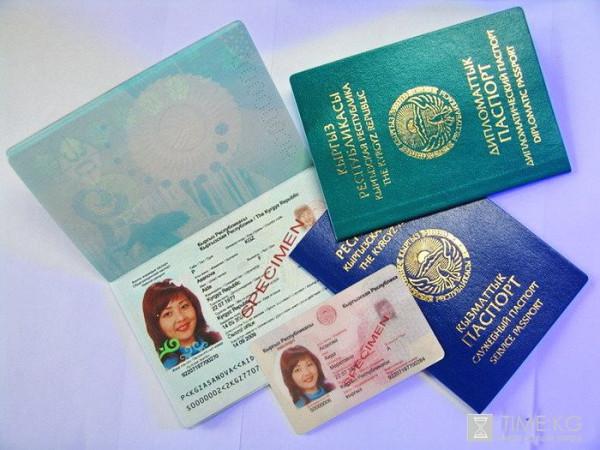 1302409348_kyrgyzskiy-pasport