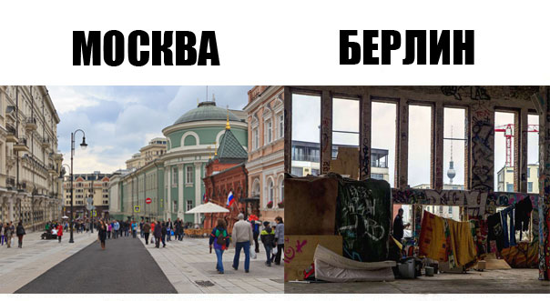 москва_берлин