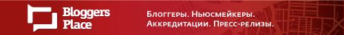 При поддержке Bloggersplace - аккредитация блогеров на события.