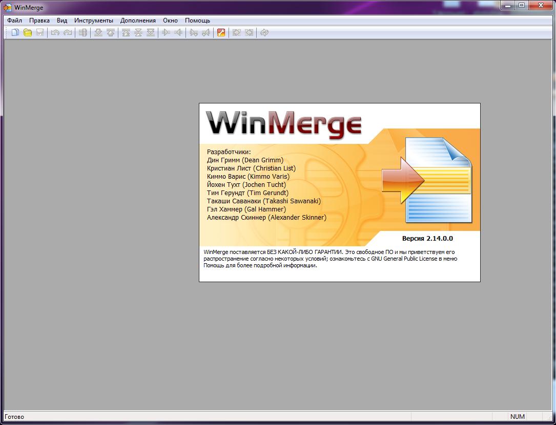 WinMerge (3)