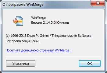 WinMerge (4)