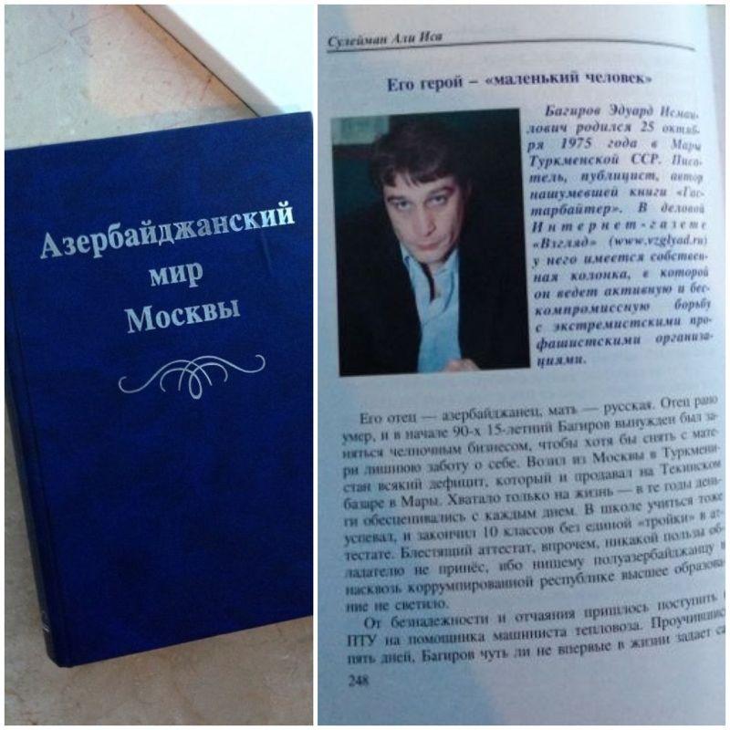 Книги Эдуарда Багирова