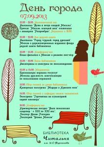 День города с Тургеневкой!