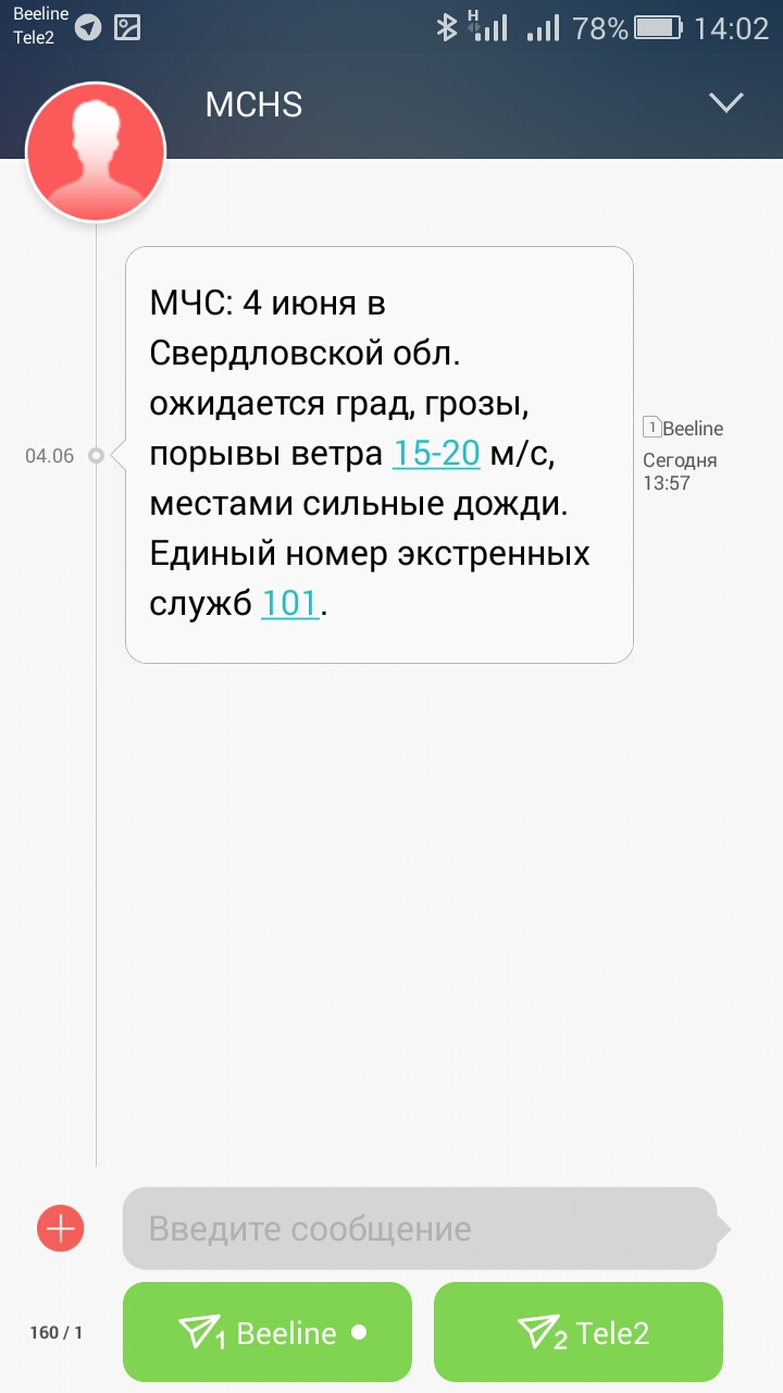Screenshot_2017-06-04-14-02-20