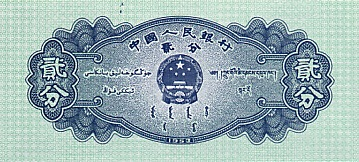 ChinaPeoplesRepublicP861b-2Fen-1953_b
