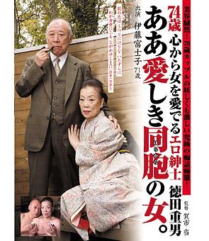 japanese elder sex video
