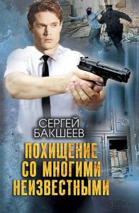 Бакшеев_04_04.jpg
