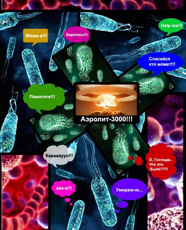 Рециркулятор Аэролит-3000 - это оружие массового поражения для многих микроорганизмов различных видов
