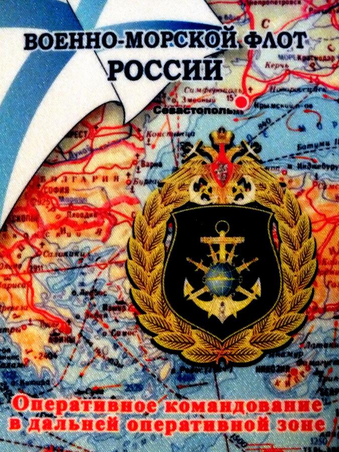 ОК ВМФ РФ