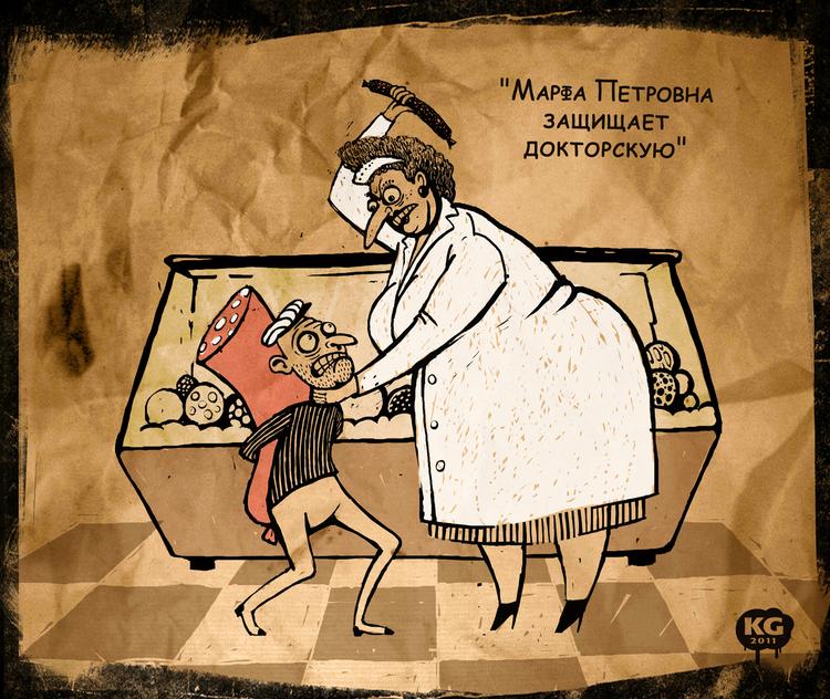 Как Марфа Петровна докторскую защищала