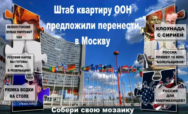 Почему хотят перенести штаб квартиру ООН в Москву