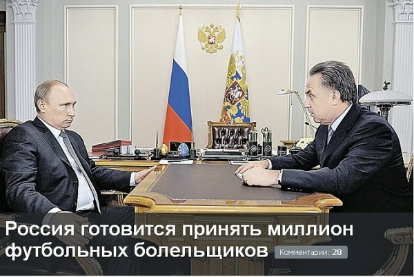 к Чемпионату мира по футболу Россия готова принять миллион якобы болельщиков