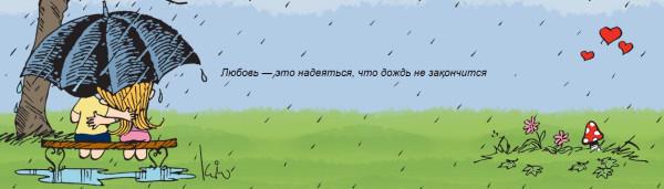 Любовь - это надеятся, что дождь не закончится