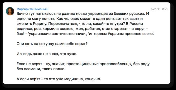 Как становятся украинцами