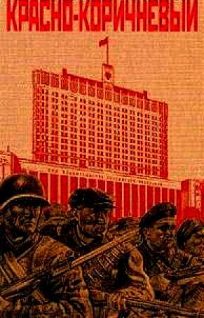Красно-коричневый. Образы из 1993 года. Часть 3. Красный генерал