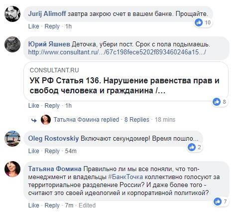 Не берём на работу тех, кто думает Крым наш