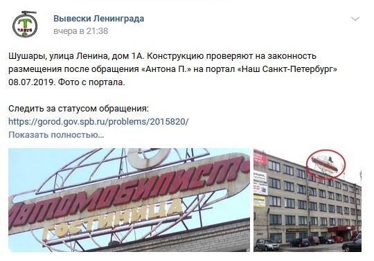 Плюнули на советское наследие