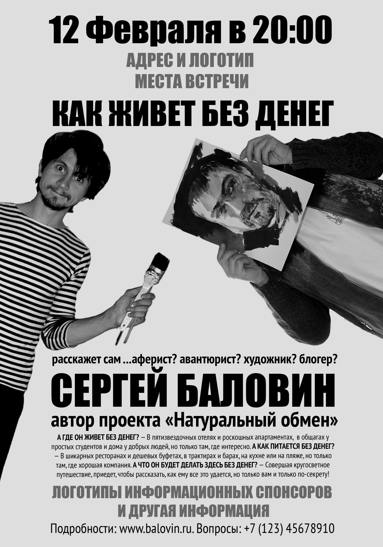 Poster–Balovin-1