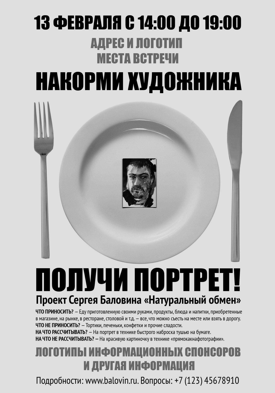 Poster–Balovin-2