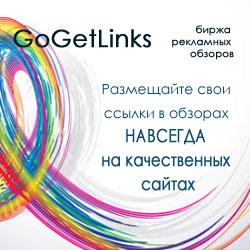 gogetlinks, продвижение сайта