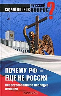 Volkov-s-Book