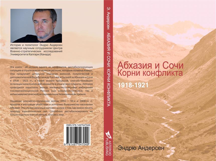 Книга абхазия скачать