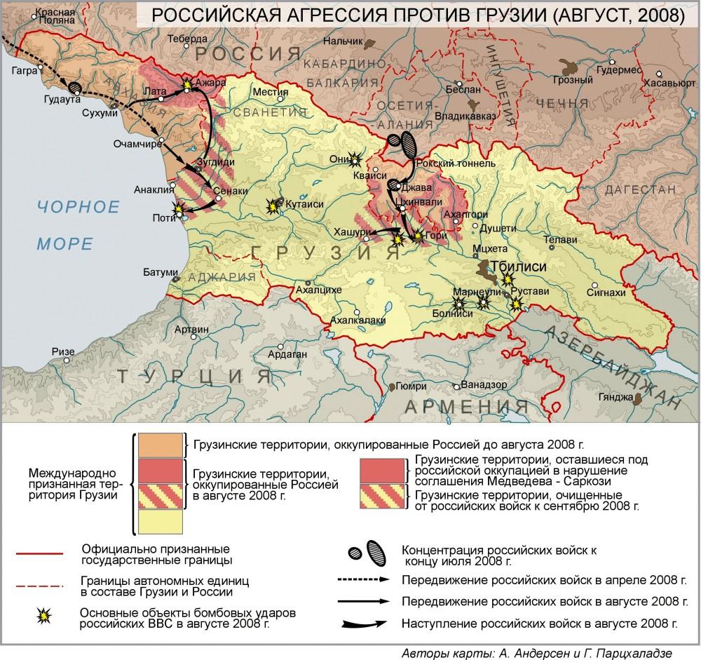 Gruzinska vojna RU 08-2014_12_9