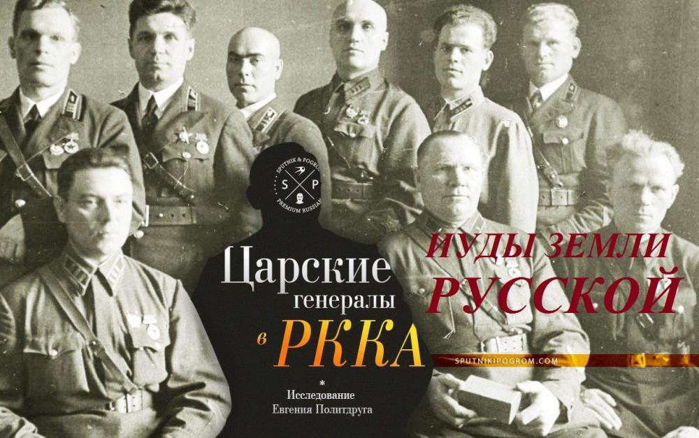 царские генералы в РККА