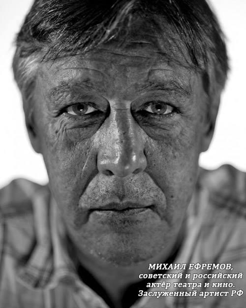 Ефремов Михаил