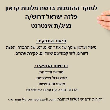 поиск знакомых в израиле
