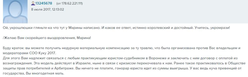 Викторина Угадай Бамбусса
